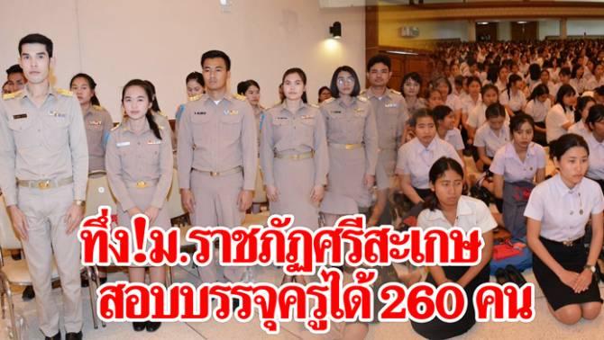 ทึ่ง! ม.ราชภัฏศรีสะเกษสอบบรรจุครูได้ 260 คน