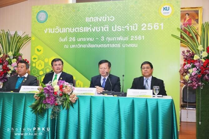 """ม.เกษตร จัดใหญ่ """"ร่วมกันก้าวไป เกษตรไทย 4.0"""""""