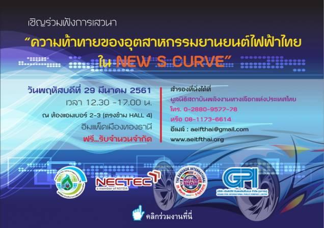 "AEITF จัดใหญ่วงเสวนา ""ความท้าทายอุตสาหกรรมยานยนต์ไฟฟ้าไทย"""