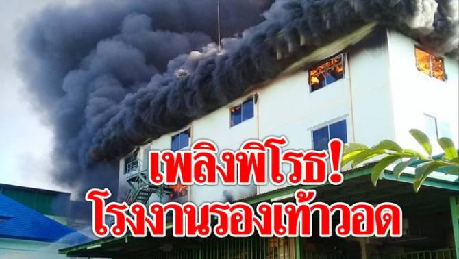 เพลิงพิโรธ!โรงงานรองเท้าวอด!
