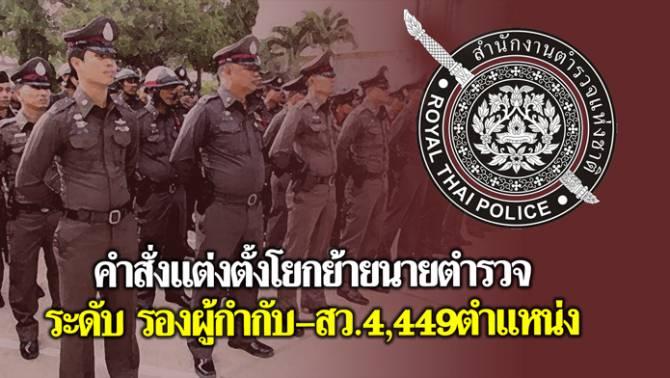 คลอดแล้ว! คำสั่งแต่งตั้งโยกย้ายนายตำรวจระดับ รองผู้กำกับ–สว.1,762 ตำแหน่ง
