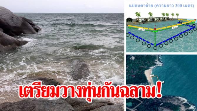 เตรียมวางทุ่นกันฉลาม! หาดทรายน้อยเป็นแห่งแรกไทย