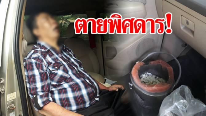 หนุ่มใหญ่ตายพิศดารในรถ