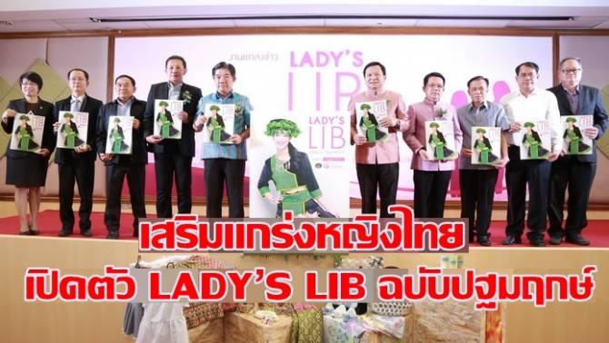 เสริมแกร่งหญิงไทย ! กองทุนสตรีเปิดตัว LADY'S LIB