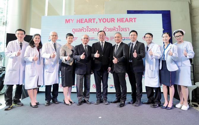 รพ.หัวใจกรุงเทพเปิดคลินิกป้องกันโรคหัวใจและลดไขมัน