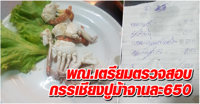 Prepare To Check Out Seafood Restaurant In Hua Hin Reviews 650 Crabs