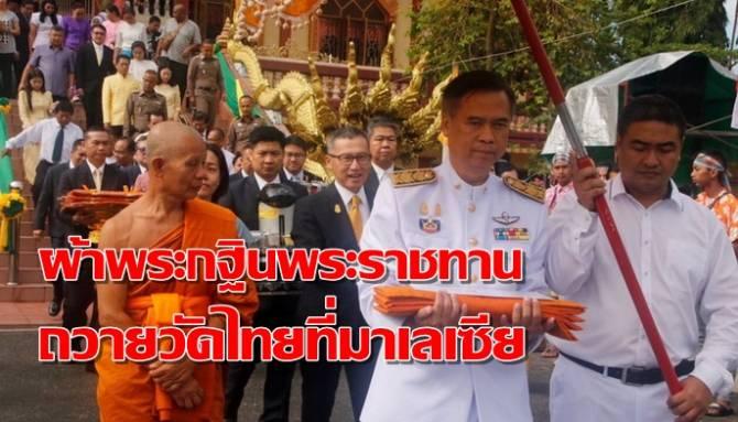ก.ต่างประเทศถวายผ้าพระกฐินพระราชทานวัดไทยมาเลเซีย
