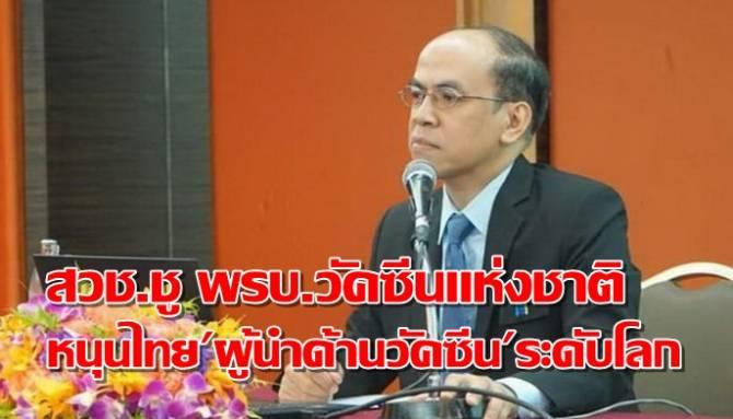 """สวช.ชู พรบ.วัคซีนฯ หนุนไทย""""ผู้นำด้านวัคซีน""""ระดับโลก"""