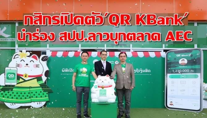 """กสิกรเปิดตัว """"QR KBank"""" นำร่อง สปป.ลาวบุกตลาด AEC"""