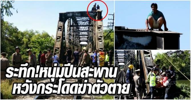 ระทึก!หนุ่มปีนสะพาน หวังกระโดดฆ่าตัวตาย