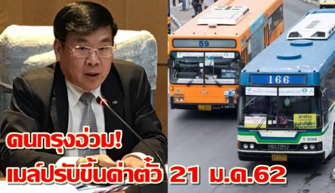 คนกรุงอ่วม!รถเมล์ปรับขึ้นค่าตั๋ว 21ม.ค.62
