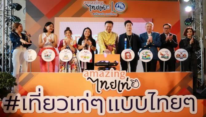 """ททท.จับมือพันธมิตรชวนเที่ยว """"Amazingไทยเท่""""#เที่ยวเท่ๆแบบไทยๆ"""