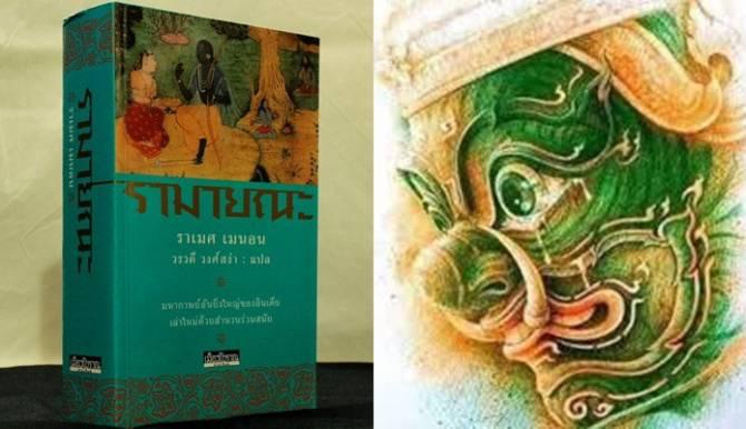'มจร'เปิดวิชาศาสนาพราหมณ์-ฮินดู ยก'รามายณะ'เรียนรู้ใจคน