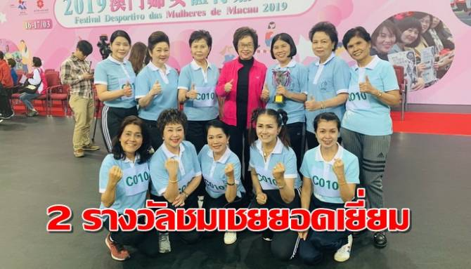 สภาสตรีไทยฯคว้า 2 รางวัลที่มาเก๊าแข่งออกกำลังกายกลางแจ้ง