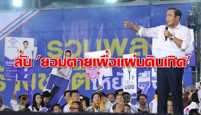 """24 มี.ค.เดิมพันประเทศไทย """"บิ๊กตู่"""" ปลุกเลือก พปชร.พาชาติพ้นวิกฤติ"""