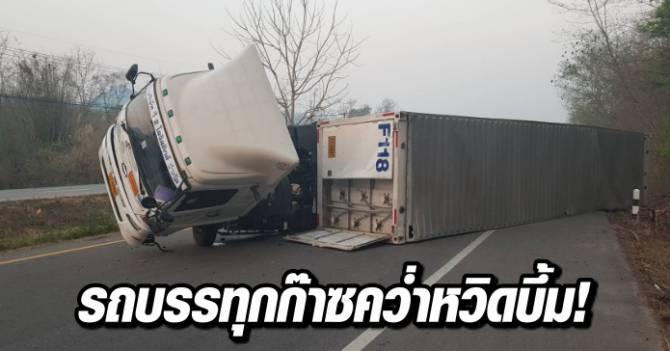 รถบรรทุกก๊าซคว่ำหวิดบึ้ม! คนขับหลัในและยังปิดถนนขาขึ้น