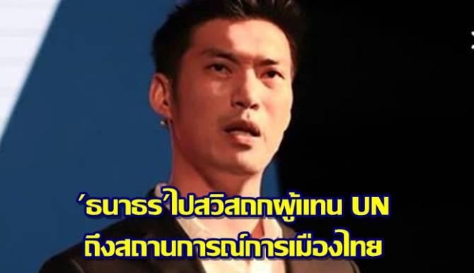 'ธนาธร'ไปสวิสถกผู้แทน UN ถึงสถานการณ์การเมืองไทย