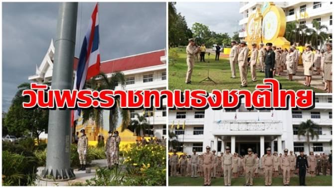 บ้านเมือง - อำนาจเจริญ จัดกิจกรรม วันพระราชทานธงชาติไทย ครบรอบ 103 ปี