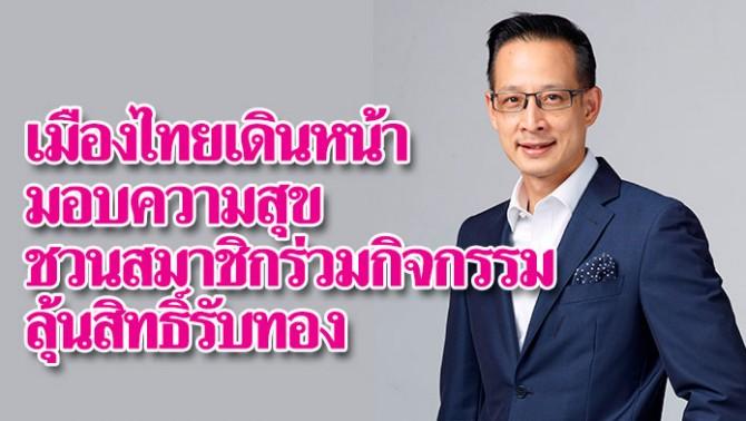 เมืองไทยเดินหน้ามอบความสุข ชวนสมาชิกร่วมกิจกรรมลุ้นสิทธิ์รับทอง