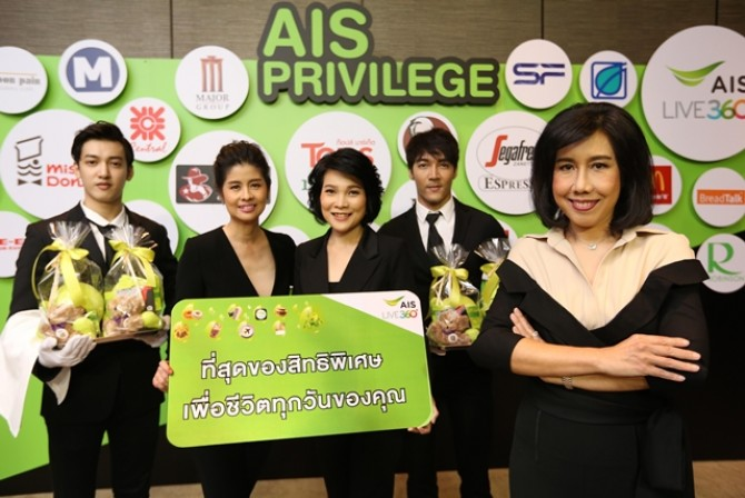AIS เพิ่ม2สิทธิพิเศษให้ลูกค้ากว่า 40 ล้านคน