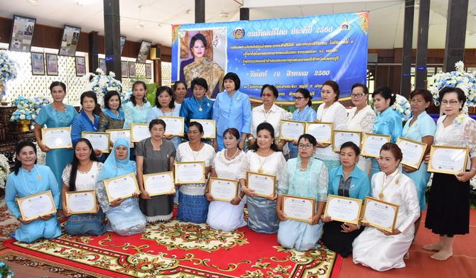 เพชรบุรีมอบเกียรติบัตรสตรีอาสาพัฒนาดีเด่น 24 คน