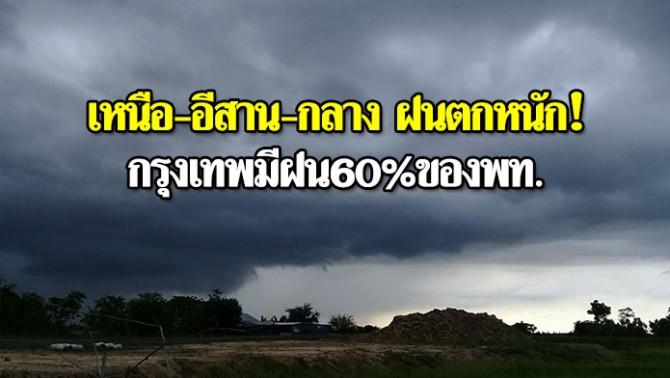 อุตุเผย เหนือ-อีสาน-กลาง ฝนตกหนัก! กรุงเทพมีฝน60%ของพท.
