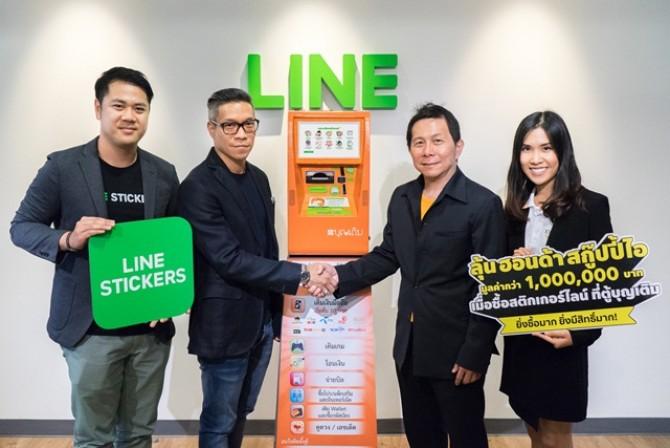 LINE พลิกโฉมการซื้อสติกเกอร์ผ่านตู้บุญเติม