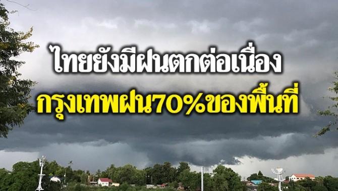 ไทยยังมีฝนตกต่อเนื่อง  กรุงเทพมีฝน70%ของพื้นที่