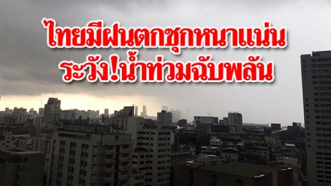 ไทยมีฝนตกชุกหนาแน่น ระวัง!น้ำท่วมฉับพลัน