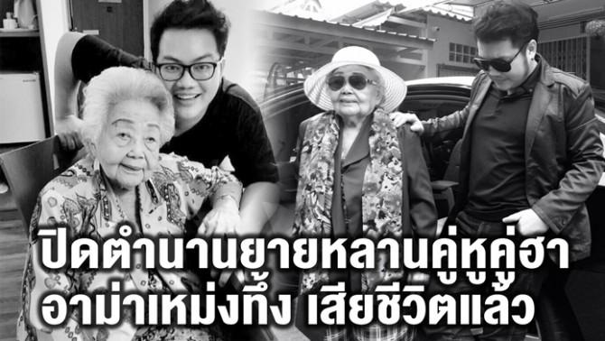 ปิดตำนานยายหลานคู่หูคู่ฮา อาม่าเหม่งทึ้ง เสียชีวิตแล้ว