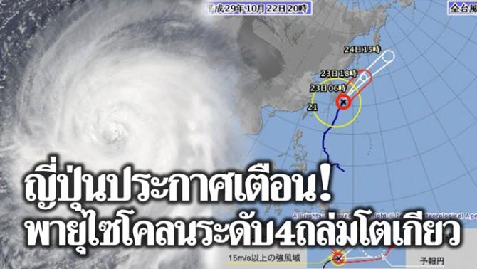 ญี่ปุ่นประกาศเตือน! พายุไซโคลนระดับ4ถล่มโตเกียว