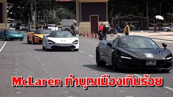 บ้านเมือง - ชมรม McLaren Club Thailand กว่า 30 คัน ทำบุญเมืองเกินร้อย