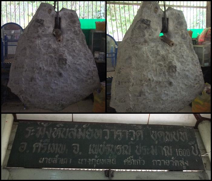 ระฆังหินสมัยทวาราวดี 1600 ปี